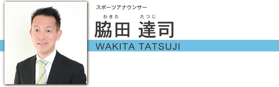 wakita